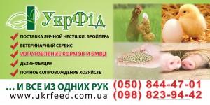 УкрФід 6х3м-4 (3)